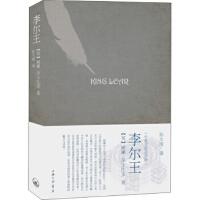 RT-李尔王:中英文双语对照 上海三联书店 9787542661739