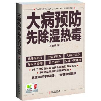 大病预防先除湿热毒(pdf+txt+epub+azw3+mobi电子书在线阅读下载)