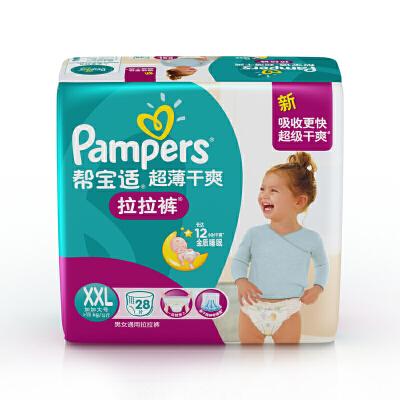 [当当自营]帮宝适 超薄干爽 婴儿拉拉裤 加加大码XXL28片(适合15kg以上)大包装柔软贴身设计 轻松穿脱