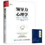 *畅销书籍* 领导力心理学 洞悉人心 激活团队 管理决策应用宝典 助力领导科学决策 人力资源管理企业领导书籍 赠中华国