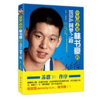 【正版二手书9成新左右】中华励志哥-林书豪的NBA圆梦之路 秦林,于嘉 东方出版社