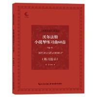 沃尔法特小提琴练习曲60首Op 45(练习提示) 出版社:湖北教育出版社 湖北教育出版社 9787556425648