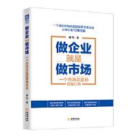 做企业就是做市场:一个市场总监的管理日志 康韦 金城出版社 9787515516943