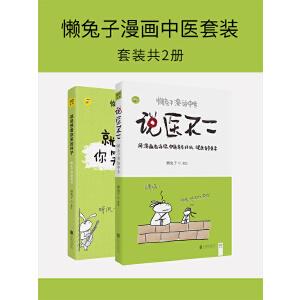 懒兔子漫画中医套装(套装共2册)(电子书)