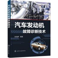 汽车发动机故障诊断技术