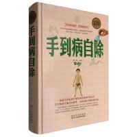 【二手书9成新】 手到病自除(全民阅读提升版) 曹兴泽 9787538884371