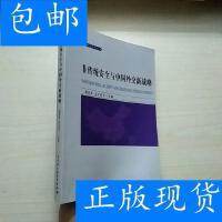 [二手旧书9成新]非传统安全与中国外交新战略