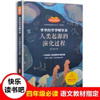 预售人教版老师推荐阅读科 爷爷的爷爷从哪里 来人类起源的演化过程贾兰坡快乐读书吧 小学生普书籍有声快乐读书吧