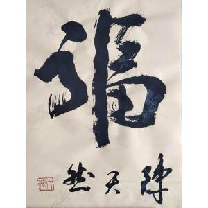 陈天然 中原书风领袖 书法作品《福》34*46cm