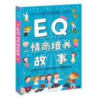 Q系列故事集:EQ情商培养故事