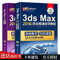 3dmax教程书 3ds Max2016中文版完全精通自学教程上下册 零基础从入门到精通室内设计效果图制作游戏建模广告