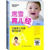 【正版二手书9成新左右】席雪育儿经:分娩育儿专家有问必答(附赠 席雪著 中国纺织出版社