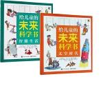 给儿童的未来科学书系列 共2册
