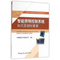 智能照明控制系统知识及招标要素*9787112194483 中国建筑设计院有限公司