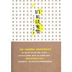 【新书店正版】扪虱谈鬼录 栾保群 上海文艺出版社 9787532137992