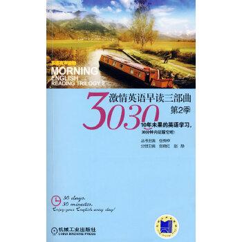 3030激情英语早读三部曲:第2季(附光盘) 张晓红,赵静 机械工业出版社 9787111284505