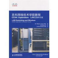 思科网络技术学院教程CCNA Exploration:LAN交换和无线