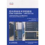 思科�W�j技�g�W院教程CCNA Exploration:LAN交�Q和�o�
