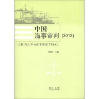 中国海事审判2012