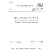 JGJ/T317-2014 建筑工程裂缝防治技术规程