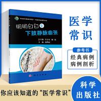 书籍 明明白白看下肢静脉曲张医学常识大型医学知识普及系列 曹烨民 科学出版社