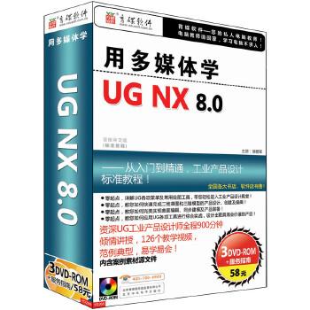 用多媒体学UG NX8.0(3DVD-ROM+服务指南)从入门到精通,工业产品设计标准教程!