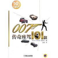 007传奇座驾101款