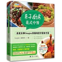 亲子厨房・花式中餐-美食女神Ousgoo吴佩琦的中餐拿手菜