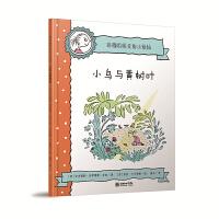 玛雅帕帕亚的小烦恼・小鸟与黄树叶(一套关于生命教育的书,培养孩子的同理心、想象力)