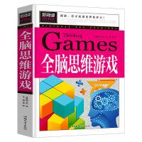 全脑思维游戏(青少版新阅读)中小学课外阅读书籍三四五六年级课外读物