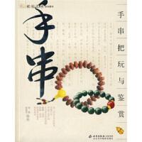 【二手书8成新】手串把玩与鉴赏 何悦,张晨光 北京美术摄影出版社