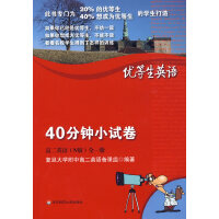 优等生英语――40分钟小试卷 高二英语(N)版