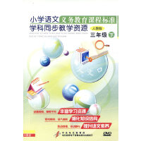 小学语文:三年级 下(人教版)(16DVD/软件)/义务教育课程标准学科同步教学资源