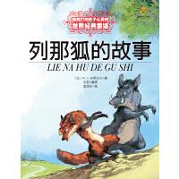 最能打动孩子心灵的世界经典童话―列那狐的故事(美绘版)