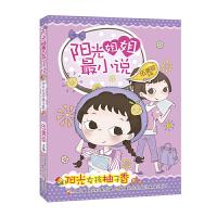 阳光姐姐最小说:阳光女孩柚子香