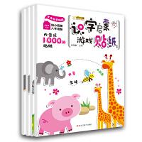 宝宝创意贴纸 幼小衔接入学准备 识字启蒙游戏贴纸(套装全4册)3-6岁 小笨熊