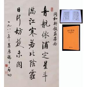 著名书画家、教育家 启功(附出版)《书法》