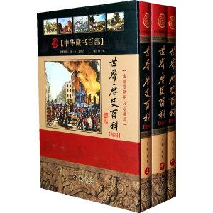 世界历史百科 【精编】【全新校勘精注今译版】(上中下册)