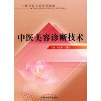 中医美容诊断技术--中医美容专业系列教材