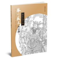 举一反三画白描: 永乐宫神仙像