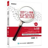 【二手书8成新】你的个人信息安全吗(第2版 李瑞民 电子工业出版社