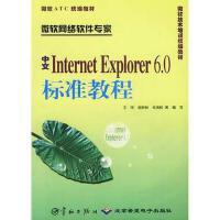 【正版二手书9成新左右】中文Inter Explorer 6 0标准教程 王雨,赵树林,戈海松写 中国宇航出版社