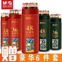 晨光彩色铅笔24色水溶性彩铅36色专业手绘初学者秘密花园绘画48色儿童素描套装填色画画笔成人美术学生用批发