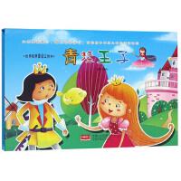 青蛙王子/世界经典童话立体书 燕子 绘 中国人口出版社 9787510155253