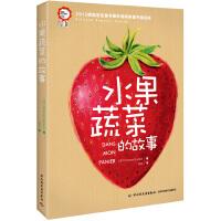 水果蔬菜的故事(2013博洛尼亚童书展非虚构类图书提名奖!专为3-10岁儿童设计的趣味翻翻书)
