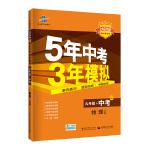曲一线 物理 九年级+中考 人教版 5年中考3年模拟 2020版 新中考专用 五三