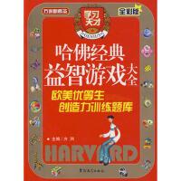 【正版二手书9成新左右】哈佛经典益智游戏大全欧美优生创造力训练题库 方洲 华语教学出版社