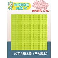 儿童兼容乐高大颗粒上墙费乐积木墙壁挂式贴墙轨道家用房3-6-8-10周岁 绿色底板(8块小底板) 不含积木,送3M胶