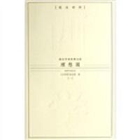 西方学术经典文库--理想国 九州出版