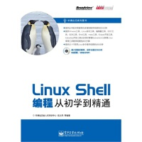 Linux Shell编程从初学到精通(含DVD光盘1张) 华清远见嵌入式培训中心 9787121123054 电子工